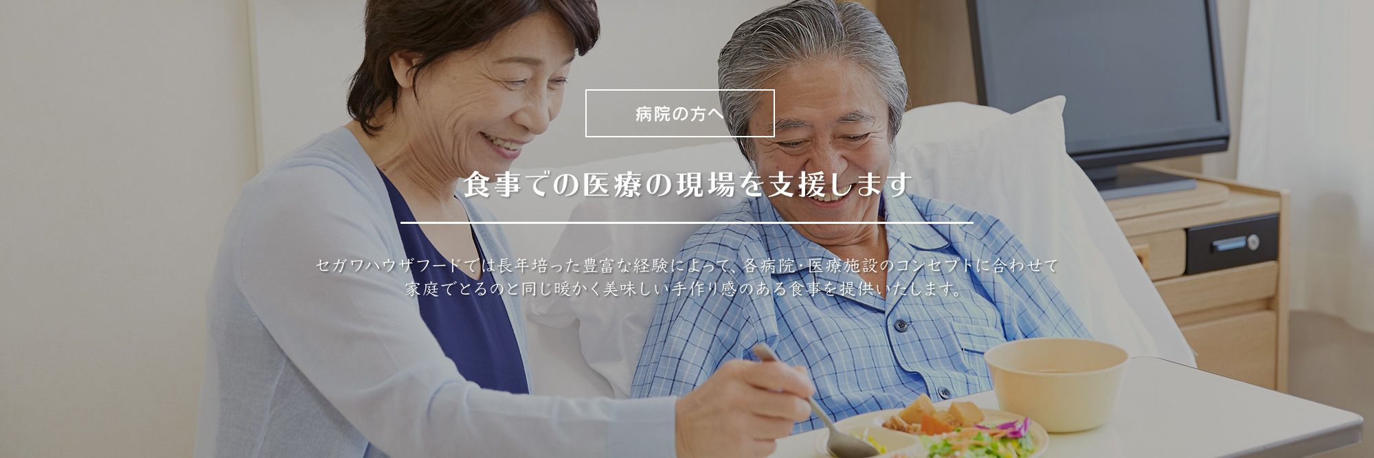 病院の方へ 食事での医療の現場を支援します